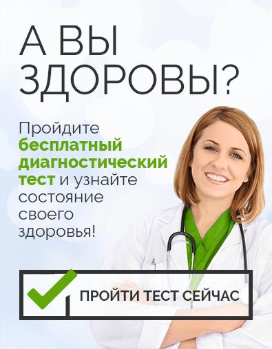 Тест проверки здоровья