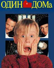 Лучшие новогодние фильмы для семейного просмотра – Один дома