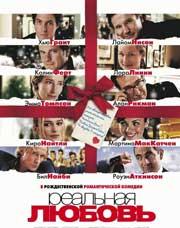 Лучшие новогодние фильмы для семейного просмотра – Реальная любовь