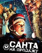 Лучшие новогодние фильмы для семейного просмотра – Санта на продажу