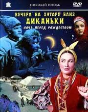 Лучшие новогодние фильмы для семейного просмотра – Вечера на хуторе близ Диканьки