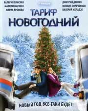Лучшие новогодние фильмы для семейного просмотра – Тариф новогодний