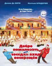 Лучшие новогодние фильмы для семейного просмотра – Добро пожаловать или соседям вход воспрещен
