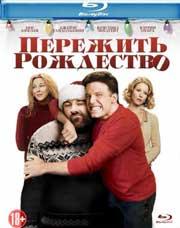 Лучшие новогодние фильмы для семейного просмотра – Пережить Рождество