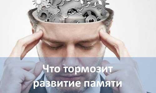 Что тормозит развитие памяти