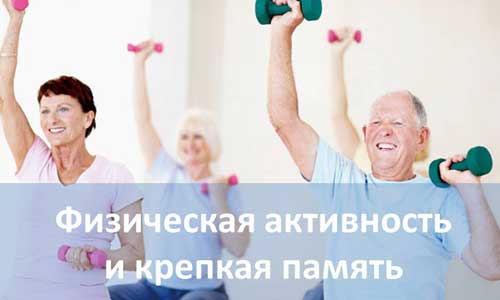 Физическая активность и крепкая память