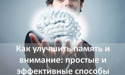 Как улучшить память и внимание: простые и эффективные способы