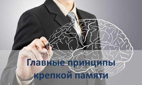 Главные принципы крепкой памяти