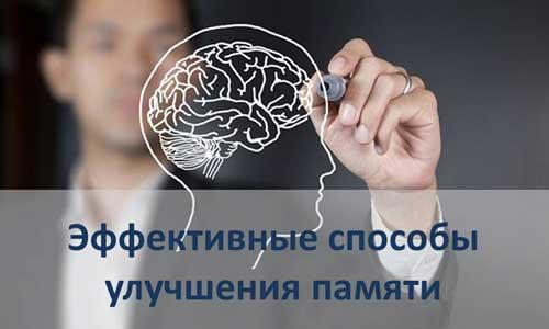 Эффективные способы улучшения памяти