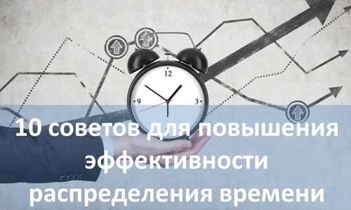10 советов для повышения эффективности распределения времени