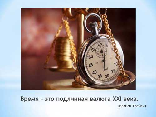Простые способы управлением времени