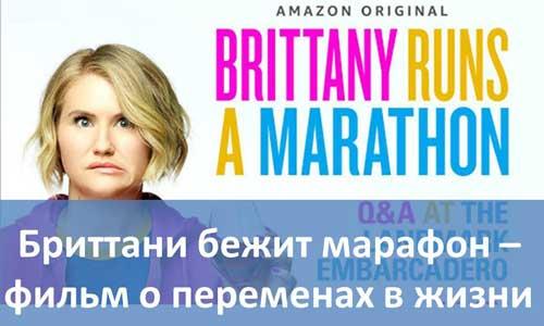 Бриттани бежит марафон – фильм о переменах в жизни