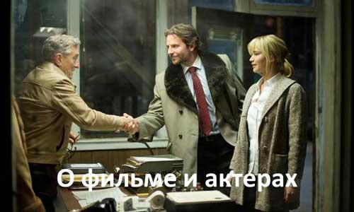 О фильме Джой и актерах
